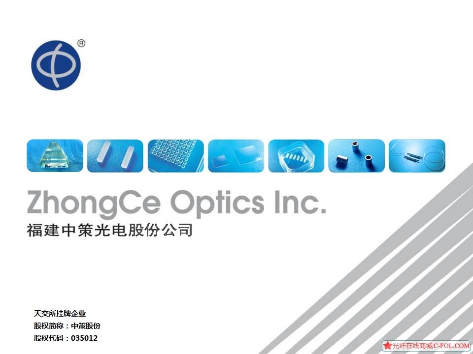 高功率隔离器、环形器物料/镀膜/切片/TGG