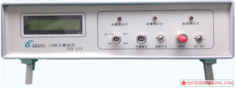 PSS LIV LD耦合测试电源