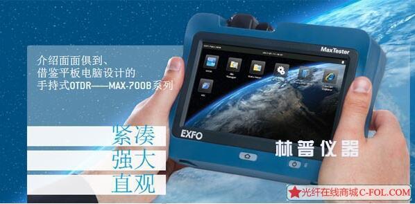 加拿大EXFO 经济型光时域反射仪 OTDR MAX730C