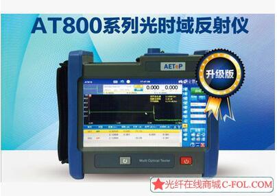 尖货包邮全新升级版AT820光时域反射仪 美国AETeP 超高性价比OTDR