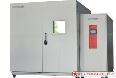 大型环境试验箱