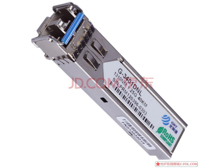 光润通G-3401DNL 1.25G 1310nm 40KM单模千兆SFP光纤交换机模块
