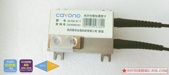 光纤光栅加速度计、加速度传感器、振动传感器、震动传感器