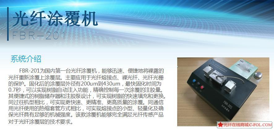 FBR-201光纤涂覆机