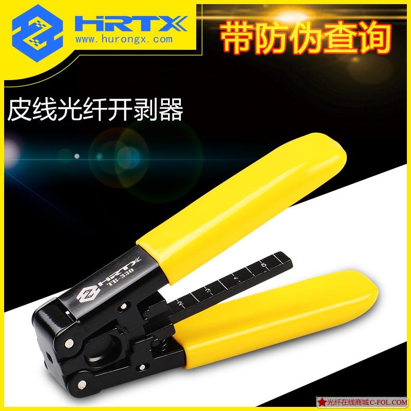 正品FTTH光纤到户皮线光缆开剥器TB-330双口冷接施工工具皮线钳
