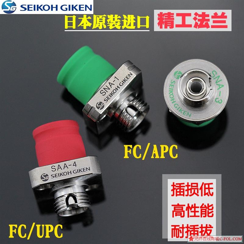 原装正品 日本精工技研 法兰连接器SNA-1 -4光纤适配器FC SC APC