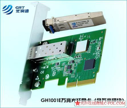光润通 GH1001E万兆单光口服务器网卡 光纤网卡 含万兆单模模块