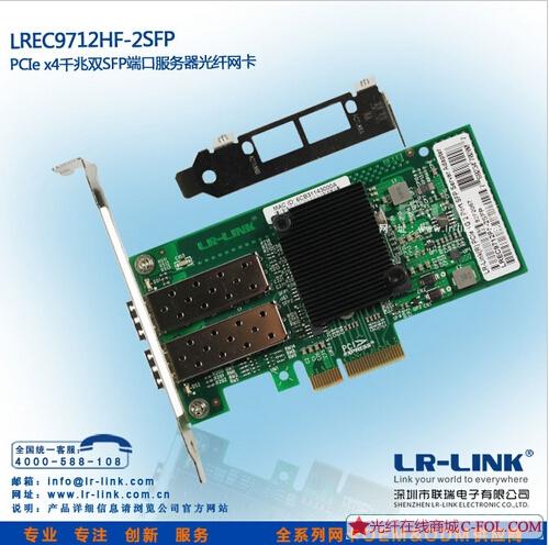 LREC9712HF-2SFP PCIe双SFP端口千兆服务器光纤网卡(Intel I350AM2 )