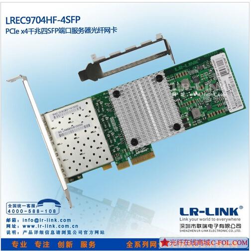 LREC9704HF-4SFP 千兆四口服务器光纤网卡(2U机箱)(Intel82580EB)