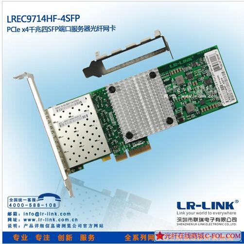LREC9714HF-4SFP PCI-E四口千兆光纤网卡(Intel I350AM4)