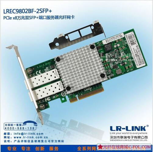LREC9802BF-2SFP 万兆SFP+双口服务器光纤网卡(Intel 82599ES)