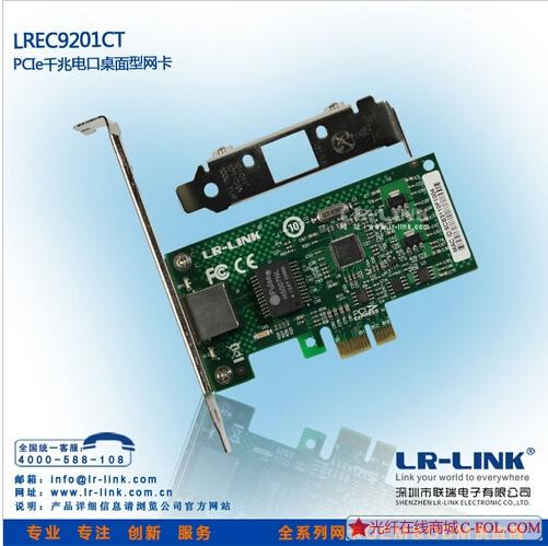 LREC9201CT PCI-E x1千兆电口网卡(Intel82574)