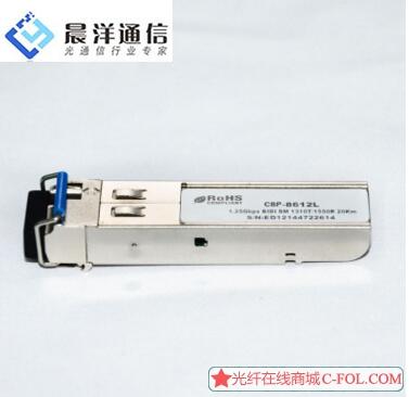 1.25G SM BIDI 20-60KM SFP光收发模块