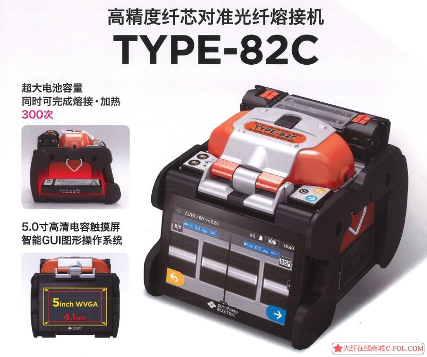 日本住友全新上市T-82C高精度光纤熔接机原装进口正品