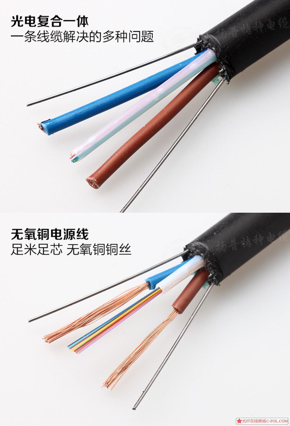 光电复合光缆厂家批发带电源线的光纤光缆